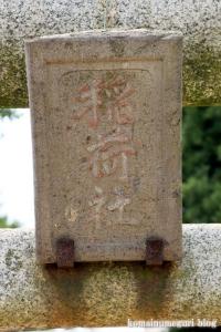 稲荷社(さいたま市西区湯木町)3