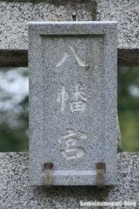 八幡宮(さいたま市西区指扇領別所)2