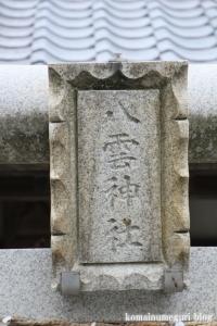 八雲神社(さいたま市西区宝来)3