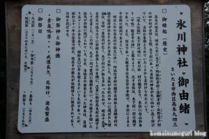 氷川神社(さいたま市西区高木)5