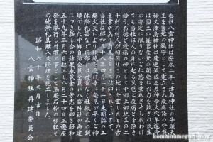 八雲神社(さいたま市西区指扇)6