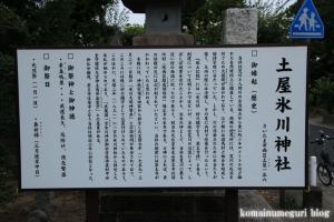 土屋氷川神社(さいたま市西区土屋)5
