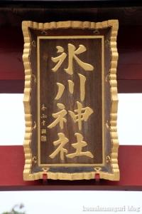 土屋氷川神社(さいたま市西区土屋)7