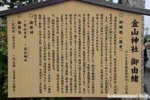 金山神社(さいたま市西区佐知川)5