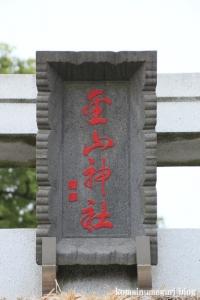 金山神社(さいたま市西区佐知川)2