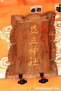 足立神社(さいたま市西区飯田)11