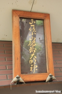 小山稲荷神社(さいたま市西区水判土)7