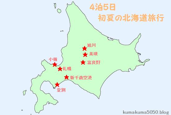 初夏の北海道旅行_2