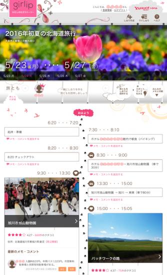 初夏の北海道旅行_3