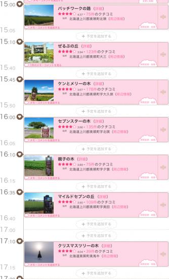 初夏の北海道旅行_5