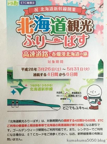 初夏の北海道旅行_6