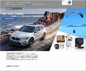 懸賞 BMW xDriveの真価を体感するモニター体験 BMW Japan