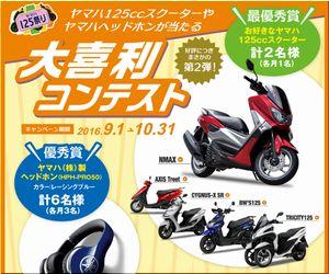 懸賞_ヤマハ125ccスクーターが当たる 大喜利コンテスト第2弾 161031締切