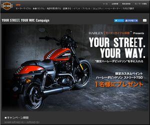 懸賞 ハーレーダビッドソン ストリート750 限定モデル YOUR STREET TOUR WAY Campaign