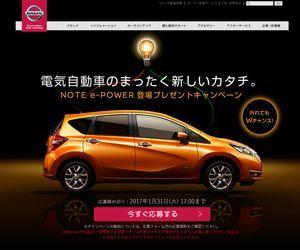 【応募824台目】:日産「NOTE e-POWER」登場プレゼントキャンペーン