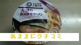 西友 みなさまのお墨付き 大盛り醤油豚骨ラーメン 123g 画像