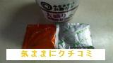 西友 みなさまのお墨付き 大盛り醤油豚骨ラーメン 123g 画像④
