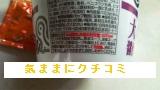 西友 みなさまのお墨付き 大盛り醤油豚骨ラーメン 123g 画像⑨