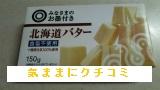 西友 みなさまのお墨付き 北海道バター 200g 画像