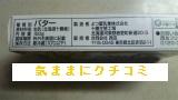 西友 みなさまのお墨付き 北海道バター 200g 画像④