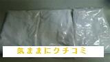 西友 みなさまのお墨付き ホットケーキミックス 200g×3袋 画像⑨