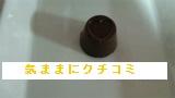 西友 みなさまのお墨付き ミルクチョコレート 170g 画像⑥