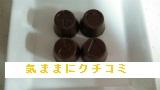 西友 みなさまのお墨付き ミルクチョコレート 170g 画像⑦