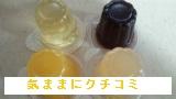 西友 みなさまのお墨付き 果汁100%フルーツゼリー 24g×21コ 画像⑥