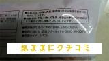 西友 みなさまのお墨付き 柿の種ピーナッツ 210g 6袋入り 画像②