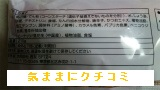 西友 みなさまのお墨付き 柿の種ピーナッツ 210g 6袋入り 画像③
