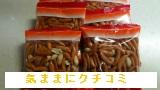 西友 みなさまのお墨付き 柿の種ピーナッツ 210g 6袋入り 画像⑤