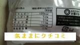 西友 みなさまのお墨付き うめ味 柿の種ピーナッツ 192g 画像④