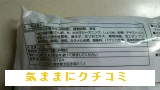西友 みなさまのお墨付き わさび味柿の種ピーナッツ 192g 6袋入り 画像②