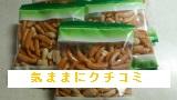 西友 みなさまのお墨付き わさび味柿の種ピーナッツ 192g 6袋入り 画像⑤