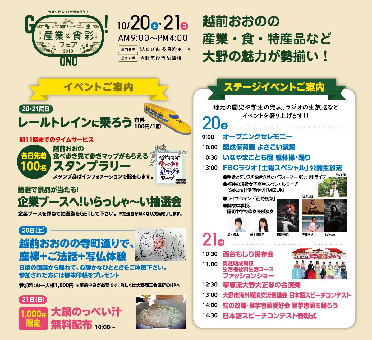 event-stage-info.jpg