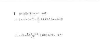 第3回数学1