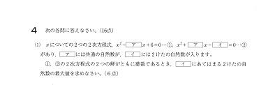 第3回数学4