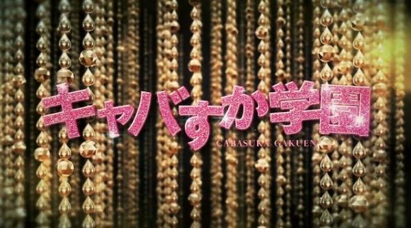 kyabasuka3 (47)