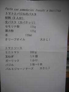 160828レシピ1