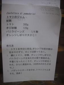 160828レシピ4