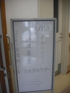 160828料理教室