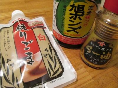 練りごまポン酢ラー油1