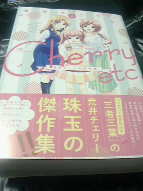 2016/06/01 「Cherry etc. 荒井チェリー傑作集」上巻