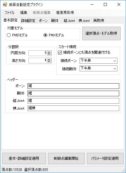 2016/08/02 MMDかずみモデル製作中 曲面自動設定プラグイン 基本設定