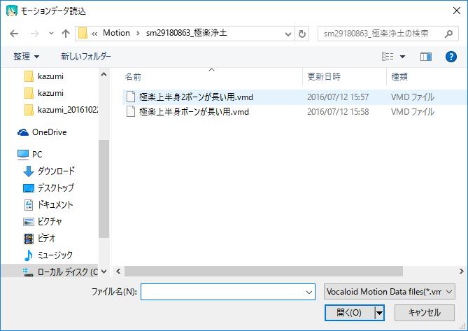 2016/10/23 MMD モーションファイル選択