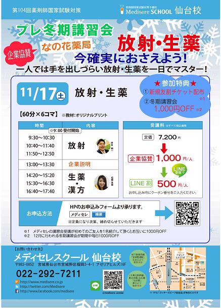 プレ冬期講習会(仙台校)1