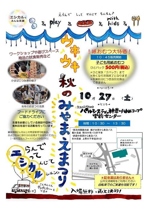 20181027_miyame_matsuri-2_000001.jpg