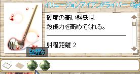 アイアンドライバー強撃5