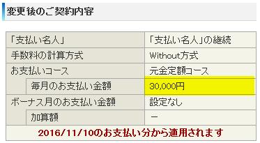 支払い名人設定額(変更後)