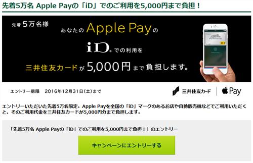 三井住友VISAカードApplePay利用で最大5千円